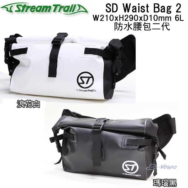 【嘉晟偉士】日本StreamTrail戶外防水包 SD防水腰包二代 6L 腰包/單肩/斜背包 Vespa GOGORO
