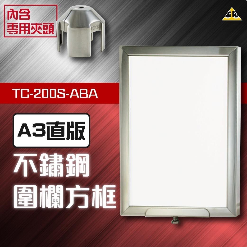 |不鏽鋼第一品牌| 伸縮圍欄方框(A3直板+夾頭)TC-200S-ABA 紅龍柱 動線規劃 檔牌 禁止進入 告示牌