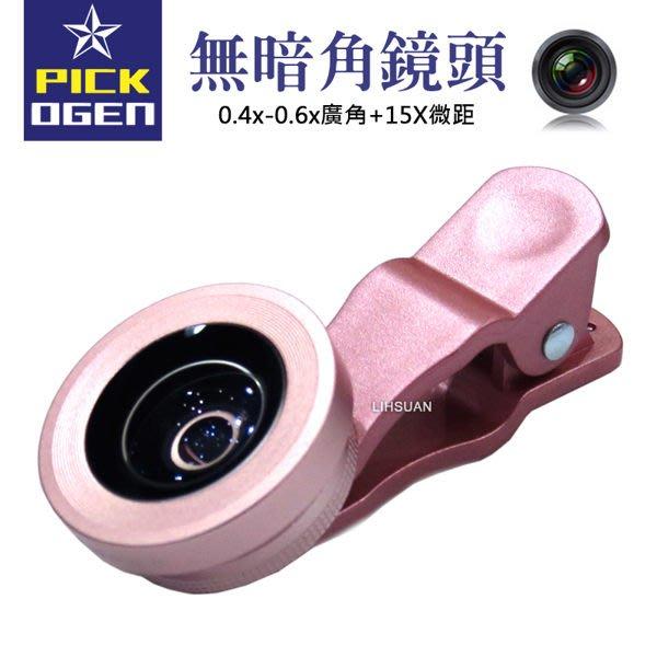 PICKOGEN 無暗角 高清 廣角鏡頭 鋁合金 廣角 微距 自拍神器 手機 夾式 鏡頭 PK014