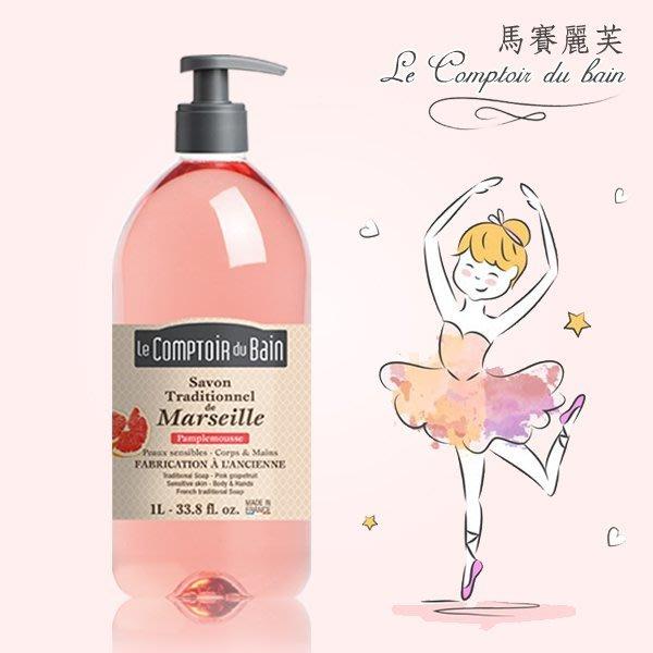 巴黎直送 ✈ Le Comptoir du bain 馬賽麗芙 繽紛馬賽皂葡萄柚沐浴露 1000ml【巴黎丁】