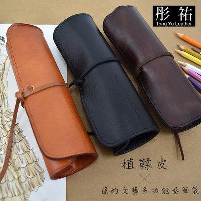 【彤祐TongYu】植鞣皮簡約文藝筆袋多功能卷筆袋筆盒