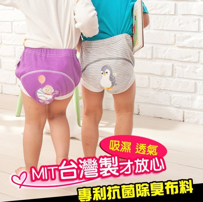 ~晴天寶寶 製三層防水學習褲~專利抗菌除臭布料!選MIT 製才安心,吸濕 透氣,PP褲,環