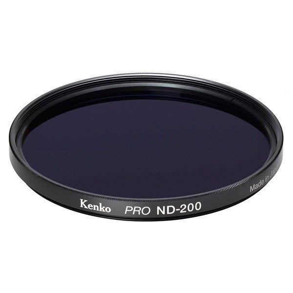 《WL數碼達人》全新 Kenko PRO ND200 7.7格 減光鏡 72mm~正成公司貨