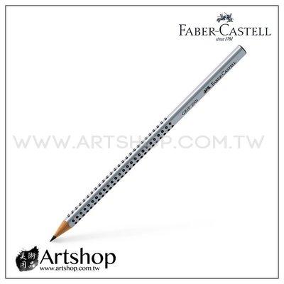 【Artshop美術用品】德國 FABER 輝柏 Grip 2001 點陣三角素描鉛筆 (2B/B/HB) 3款可選