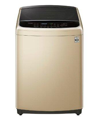 [東家電器] 請議價 LG WT-D178GV 另 WT-D176SG WT-D176VG WT-D166VG