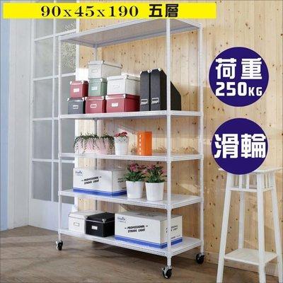 臥室 玄關 【家具先生】R-DA-SH117WH-PU 洞洞板90x45x190cm耐重五層附輪置物架 /層架
