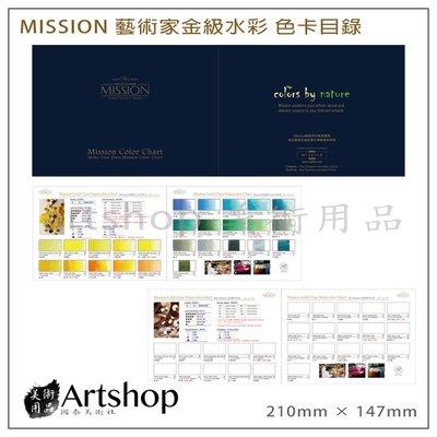 【Artshop美術用品】韓國 MIJELLO 美捷樂 MISSION 藝術家金級水彩 色卡目錄