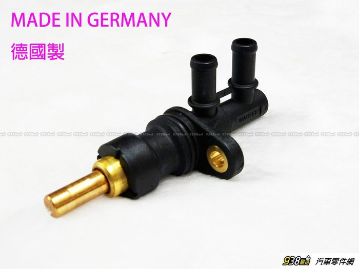 938嚴選 德國製 E34 E36 恆溫器 520i 525i 320i 325i M3 M50 S50 節溫器 水龜