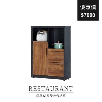 【祐成傢俱】尚恩2.7尺雙色收納櫃
