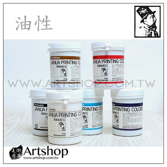 【Artshop美術用品】JANUA 老人牌 版畫顏料 油性 (10色) 單罐