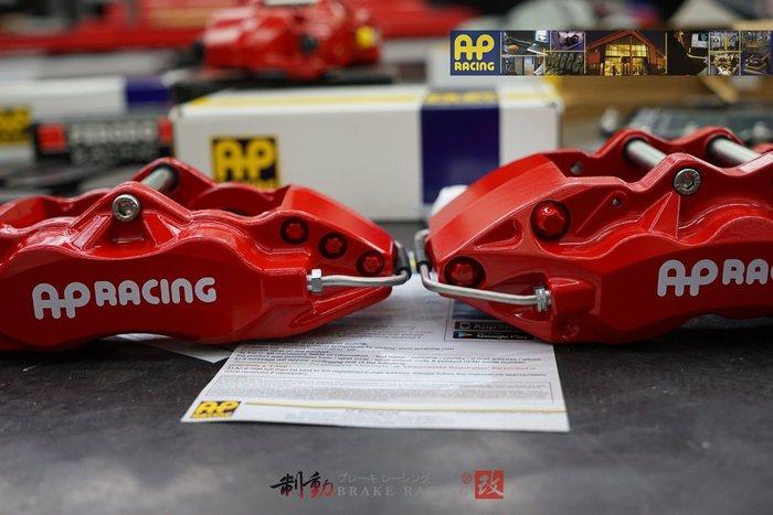 AP RACING CP-9040 / CP-9202 前六後四 活塞卡鉗組 解決原廠制動不足 煞車制動升級 / 制動改