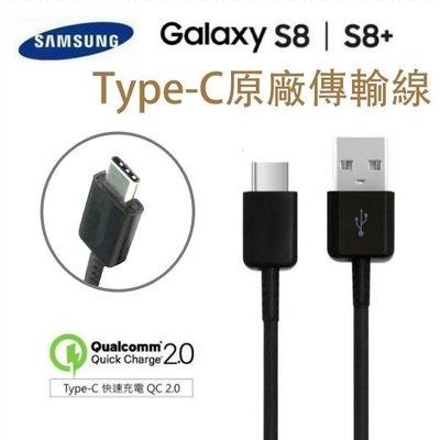 三星 S8/ S8+ 原廠閃充傳輸線 Type-C【USB TO Type C】支援其他相同接口手機,C9 pro