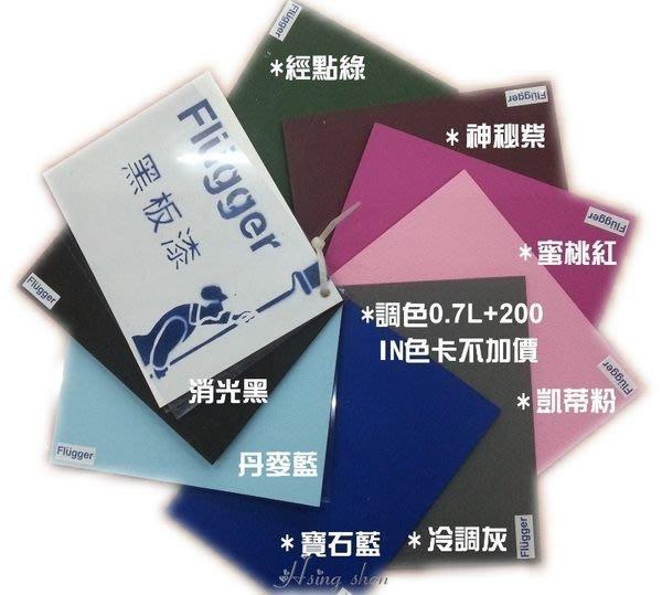 【( *^_^* ) 新盛油漆行】Flugger 北歐塗料 水性多彩 黑板漆  內牆 木材 富洛克 調色重色豔色系均一價