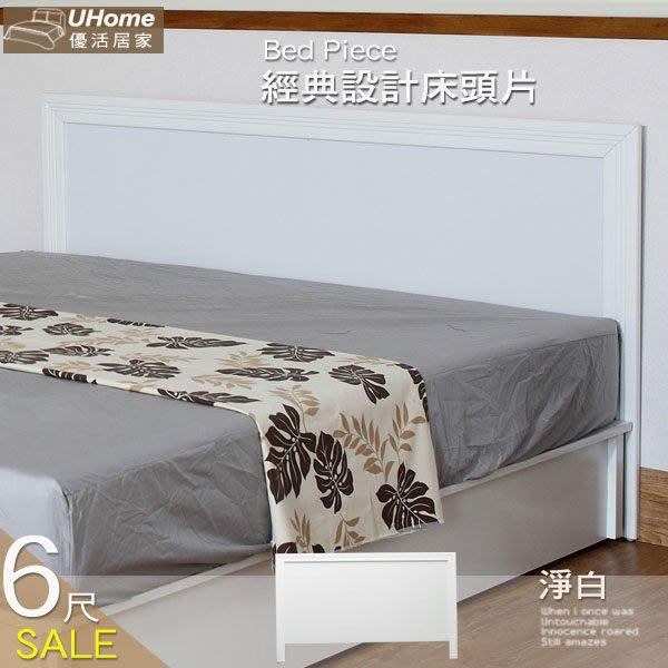 床頭片【UHO】DA-時尚設計6尺雙人加大淨白床頭片  中彰免運費