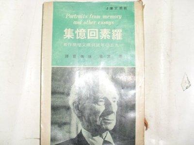 憶難忘書室☆民國62年志文出版社出版------羅素回憶集共1本
