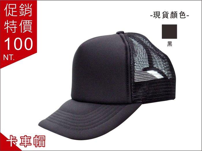 卡車帽(五片帽)☆黑☆網帽C1