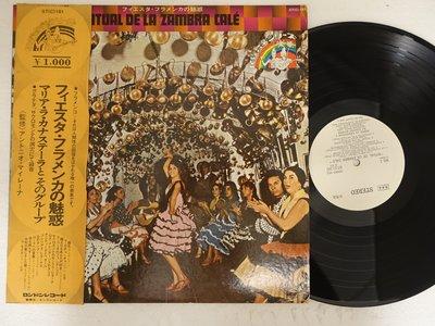 【柯南唱片】 Flamenco //佛朗明哥  //GT(C)181>>日版LP