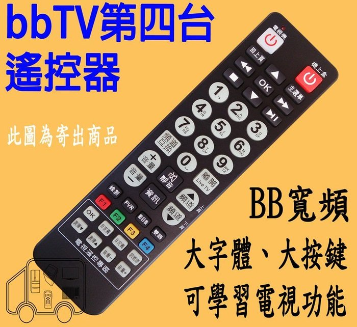 bbTV數位機上盒遙控器 【送矽膠保護套】 bbTV遙控器 中嘉寬頻 bb寬頻 【可自行燒入電視功能和快速設定兩種功能】