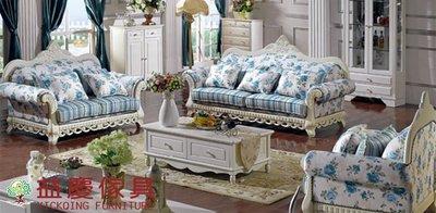 【大熊傢俱】A16A 玫瑰系列 布沙發  多件沙發組  椅子 客廳沙發  雙人沙發 實木雕花 實木沙發 1+2+3沙發組