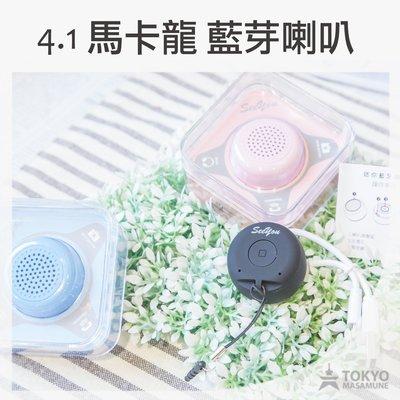 【東京正宗】 See You SP-M1 馬卡龍 造型 4.1 藍芽 喇叭 音響 全4色