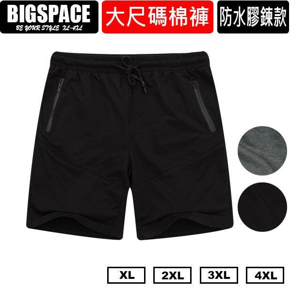 【加大空間】大尺碼棉褲防水膠鏈款休閒XL~4XL XXXXL 38~54腰大尺碼短棉褲 BIGSPACE【711779】
