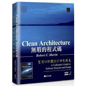 【大享】 無瑕的程式碼--整潔的軟體設計與架構篇 9789864342945 博碩 MP11801 580