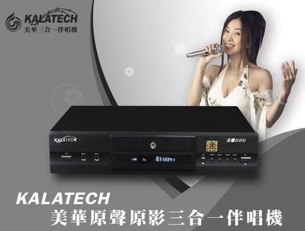 美華KTV版伴唱機 K-889PLUS內建2000G超大硬碟有店面歡迎試聽另有代理音圓大唐金嗓卡拉OK專賣店推薦音圓最新