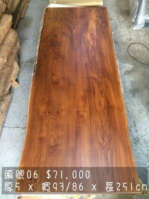 【緬甸柚木-TKWOOD】(編號6)緬甸柚木對拼板材・柚木書桌・原木桌板・柚木吧檯餐桌・柚木地板・柚木拼板、家具、樓梯板