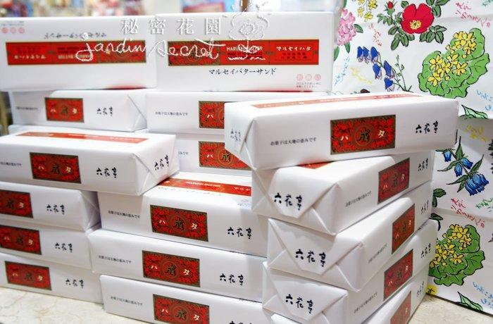 【預購12/4出貨】六花亭葡萄奶油夾心餅乾10入-秘密花園-日本北海道限定伴手禮餅乾