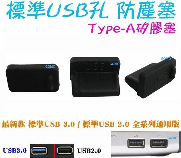 【標準USB孔 防塵塞/矽膠塞/防潮塞】桌上型電腦USB2.0筆電USB3.0平板電腦USB車充行動電源隨身碟行動硬碟用