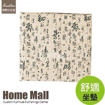 HOME MALL~龍字布面矽膠坐墊 $450~(自取價)6K