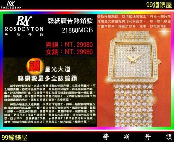 【美中鐘錶】RN勞斯丹頓:「星光大道」型號21888MGB--(特惠加送贈品)免運