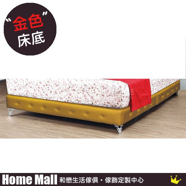 HOME MALL~宙斯雙人5尺皮扣床底(金色)(另有銀色) $5600 (雙北市免運費)4F