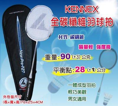 開心運動場-KENNEX全碳纖維羽球拍...