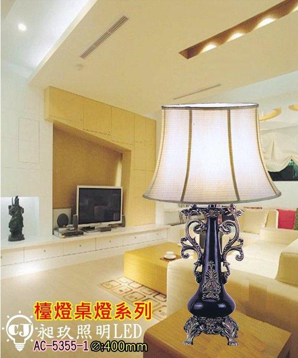 【昶玖照明LED】檯燈桌燈系列 E27 LED 居家臥室 客廳書房閱讀 纖維聚合物 布罩 AC-5355-1