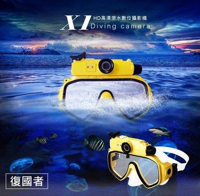 【皓翔監控館】復國者X1 HD高清  潛水  數位  攝影機