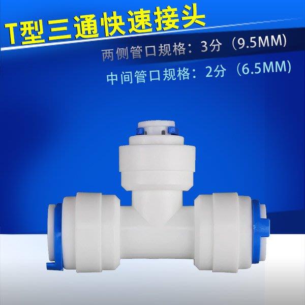職人工具 水族用品 淨水配件 韓式 T形 中間2分兩邊3分 3分/2分RO管 變型三通 3-2-3 快速接頭 -淨水器-補水器