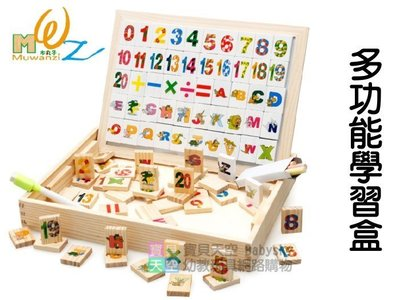 ◎寶貝天空◎【多功能學習盒】數字場景,磁性拼圖,白板黑板,雙面畫板,寫字板,木製磁性積木拼圖玩具