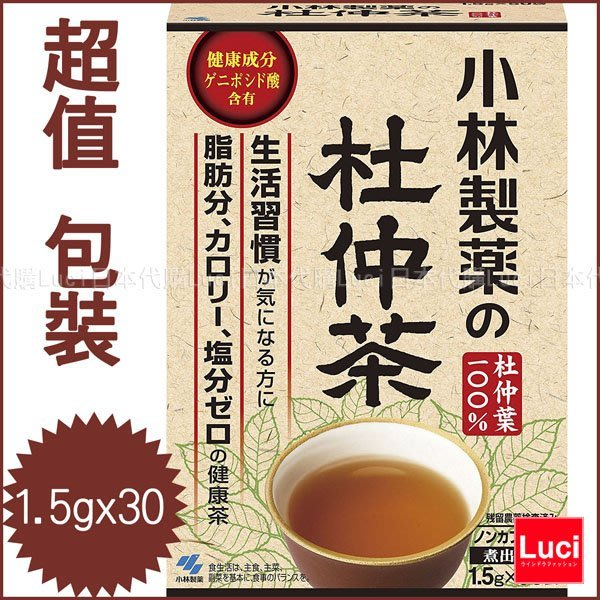 日本 小林製藥杜仲茶 水煮用 超值大包裝 1.5g*50袋入 無咖啡因 健康茶 LUCI日本代購