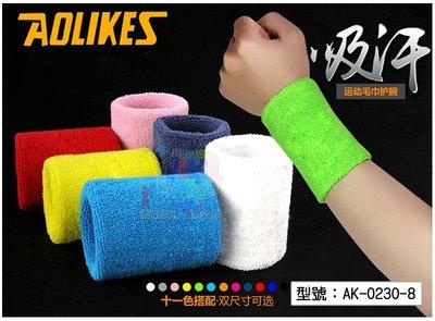 【面交王】Aolikes 8cm 彈性素面吸汗毛巾護腕 護臂 護肘 護手腕 籃球 排球 運動護具 AK-0230-8