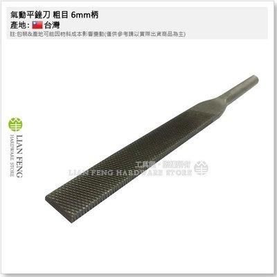【工具屋】氣動平銼刀 粗目 6mm柄 (1包-10支組)  平 FILE 6FT 氣動鋸銼專用 往復式銼刀 替換