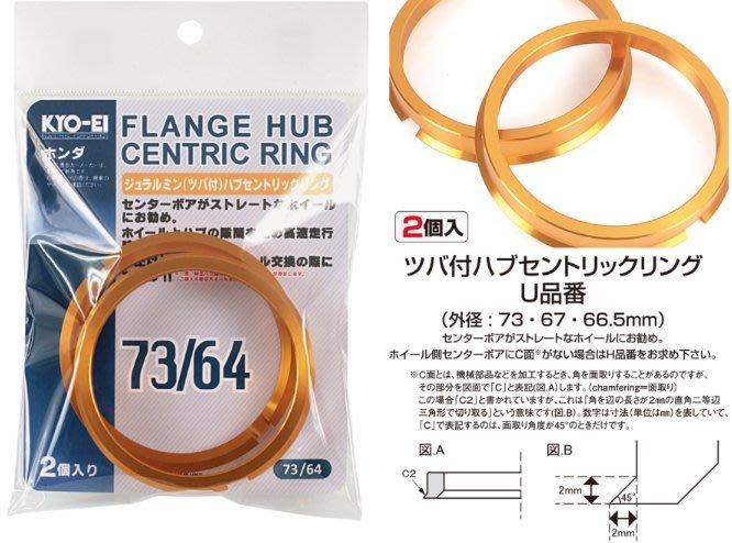 JD-MOTORS 日本KYO-EI 超輕量鋁合金 軸套 73/56 73/60 73/57 73/54 73/66.5