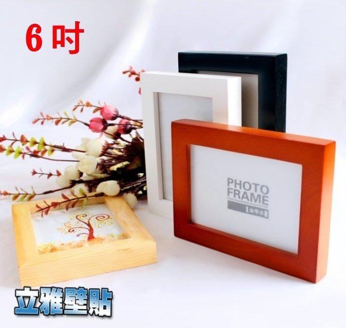 【立雅壁貼】高品質 實木相框 4x6《6吋相框》