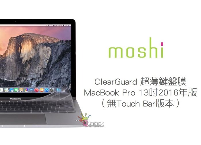 Moshi ClearGuard MacBook Pro 13吋2016年版(無TouchBar版)超薄鍵盤膜