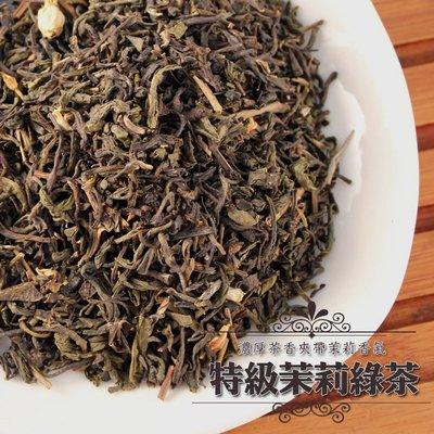 特級綠茶 特級茉莉綠茶 散茶 600克 下午茶 養生茶飲 營業用 餐飲店用 量販裝 大包裝 【全健健康生活館】
