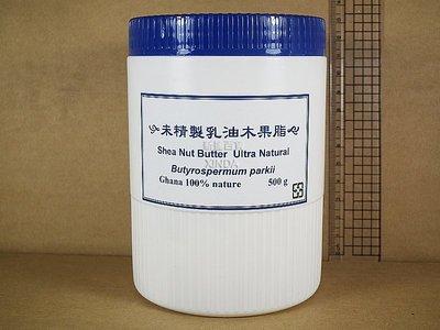 正勤含稅1200060-乳油木果脂-500克-未精緻可食用