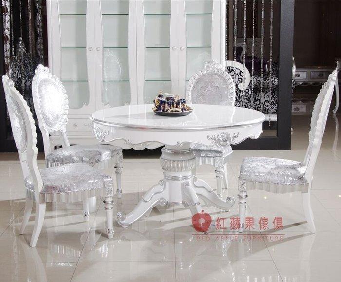 [紅蘋果傢俱] XGL-066  新古典 餐桌 桌子 金箔 銀箔 雕刻 雕花 (另售餐椅) 現貨