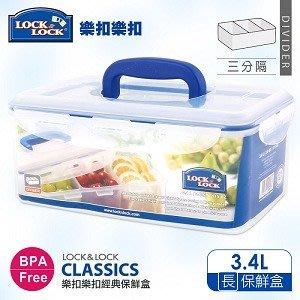 [樂扣樂扣]Lock & Lock 保鮮盒3.4L 手提式/附活動格盒HPL848CH