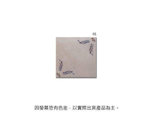 【安心整合】西班牙/義大利/進口磁磚/鄉村/復古/現代/進口磚-巴菲石-地磚