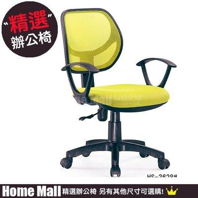 HOME MALL~HS-3628綠色辦公椅 $1500~(自取價)6B